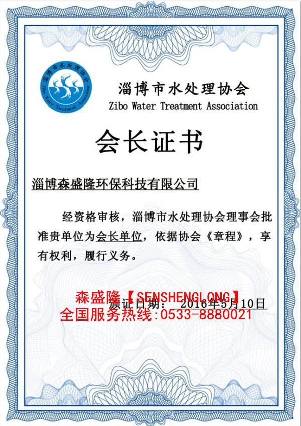 山西反渗透阻垢剂生产厂家证书