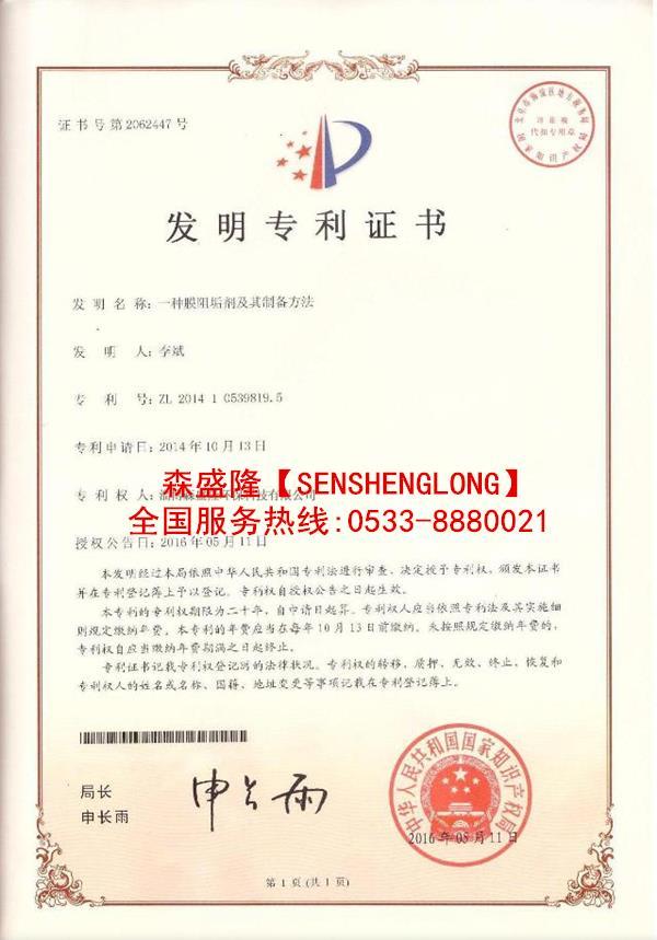 反渗透阻垢剂SY720【无磷】产品专利技术证书