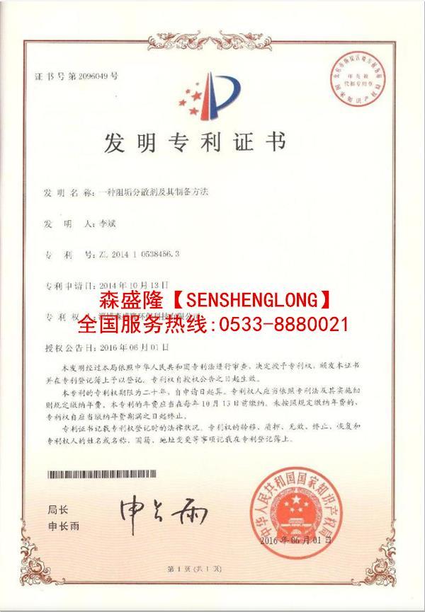 晋中电厂循环水阻垢剂SS715产品专利技术证书